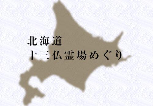 令和2年 北海道十三仏霊場巡拝 延期のお知らせ