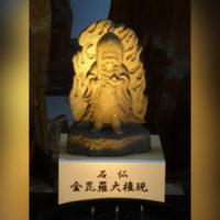石仏・金毘羅大権現(昭和20年頃奉納)