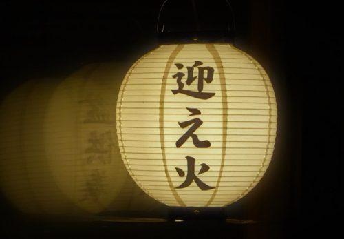 お盆の灯(ともしび)の準備と点検「迎え火と送り火」