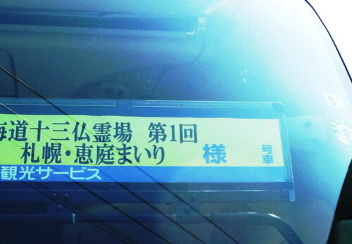 北海道十三佛霊場バス遍路の皆様が来寺